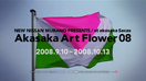 tbs-akasaka-art-flower08_thumb
