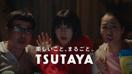 tsutaya.thumb